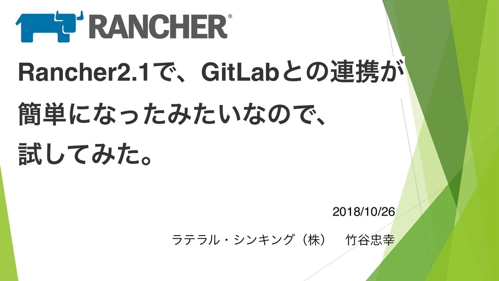 Rancher2.1ͰɺGitLabͱͷ࿈ܞ͕ ؆୯ʹͳͬͨΈ͍ͨͳͷͰɺ ࢼͯ͠Έͨɻ ...