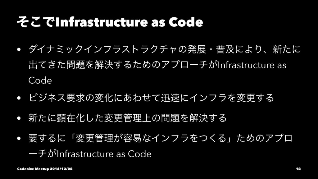 ͦ͜ͰInfrastructure as Code • μΠφϛοΫΠϯϑϥετϥΫνϟͷൃల...