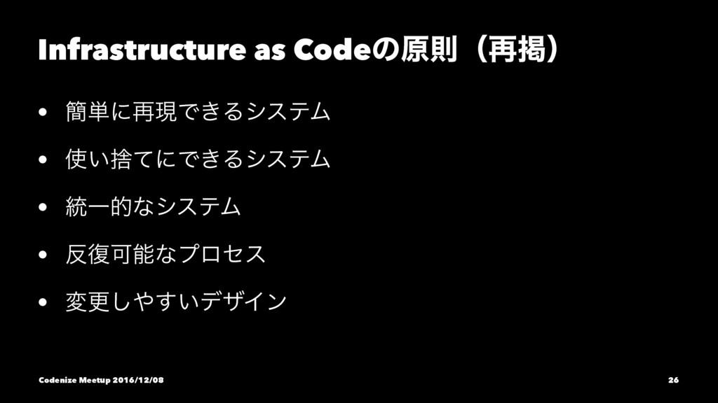 Infrastructure as Codeͷݪଇʢ࠶ܝʣ • ؆୯ʹ࠶ݱͰ͖ΔγεςϜ • ...
