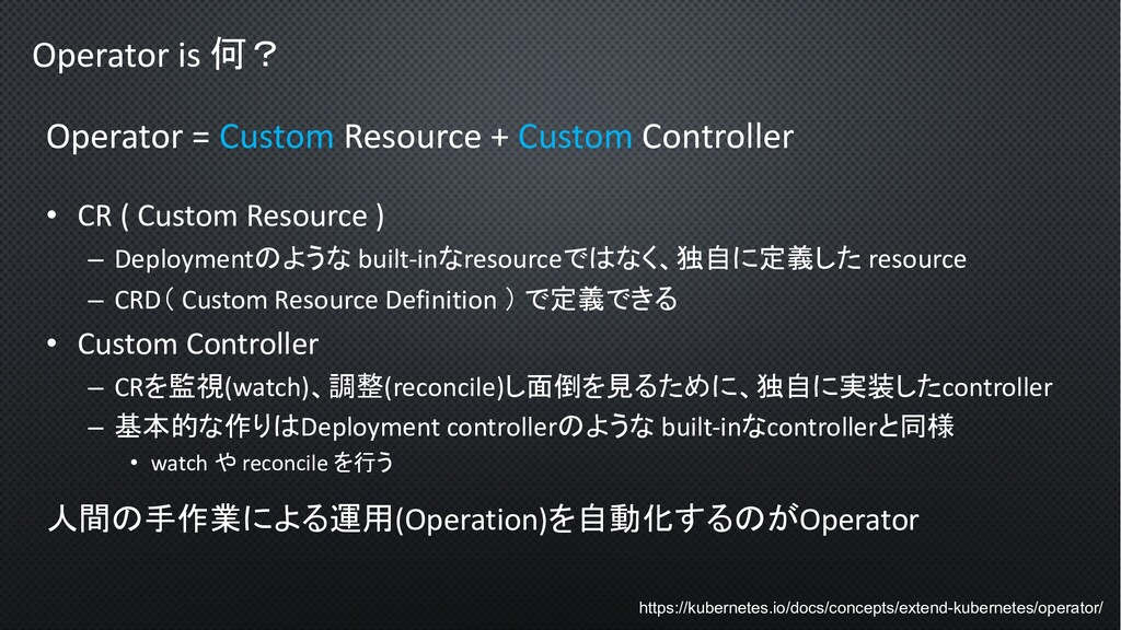 Operator is  õ Operator = Custom Resource + Cus...