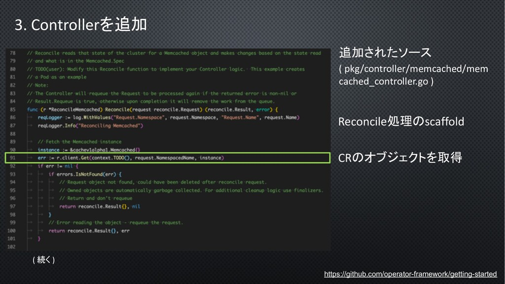 3. ControllerLJ ‡¤ÅªÖòÔ ( pkg/controller/memc...