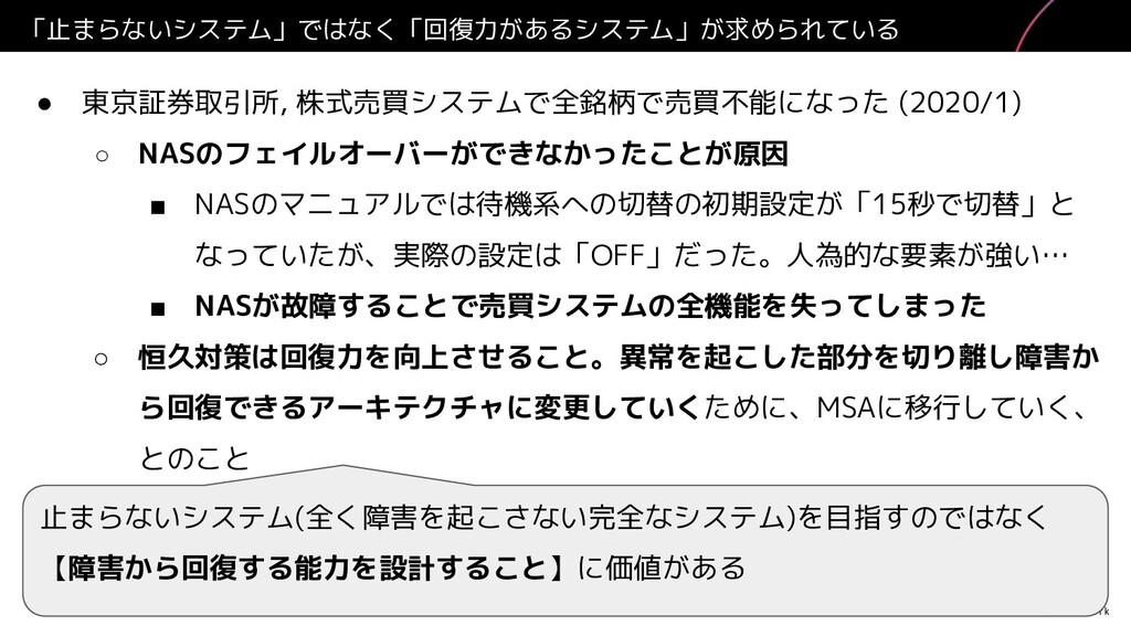 「止まらないシステム」ではなく「回復力があるシステム」が求められている ● 東京証券取引所, ...