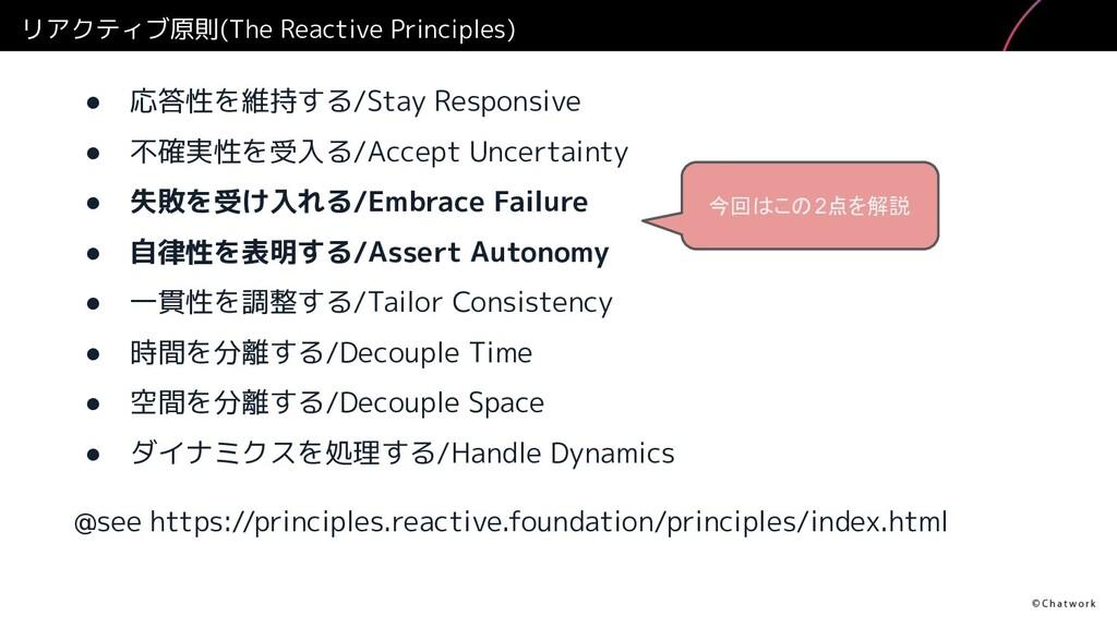リアクティブ原則(The Reactive Principles) ● 応答性を維持する/St...