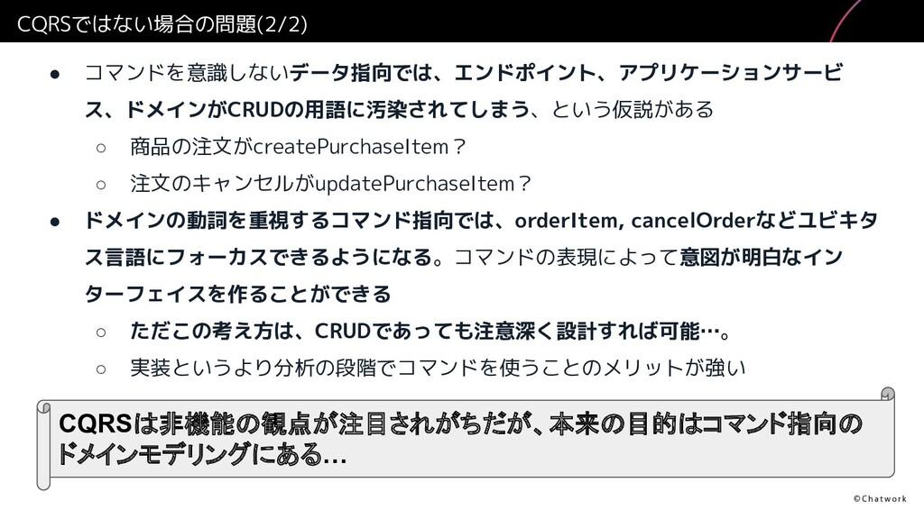 CQRSではない場合の問題(2/2) ● コマンドを意識しないデータ指向では、エンドポイント、...