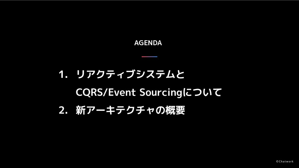 AGENDA 1. リアクティブシステムと CQRS/Event Sourcingについて 2...