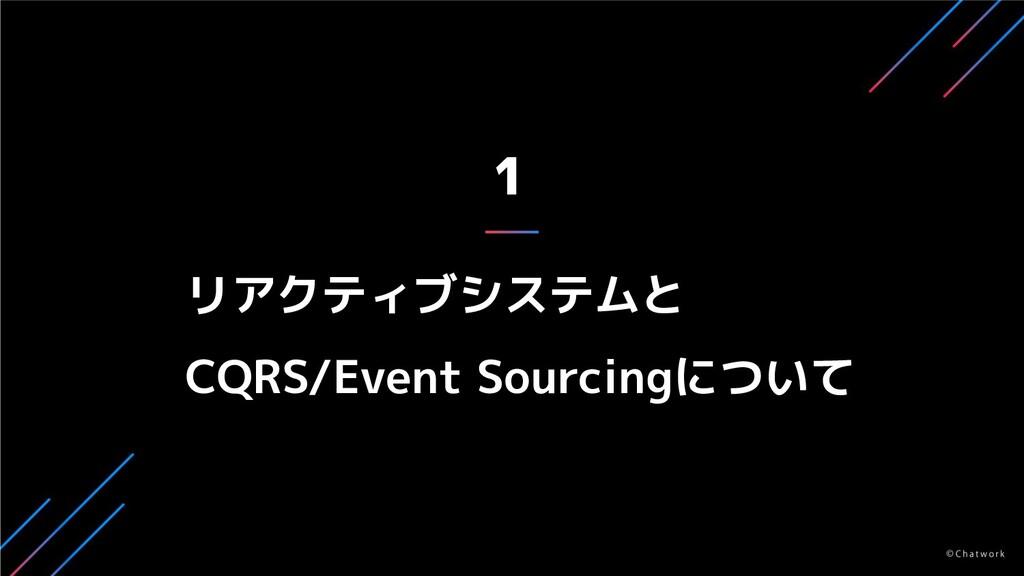 1 リアクティブシステムと CQRS/Event Sourcingについて