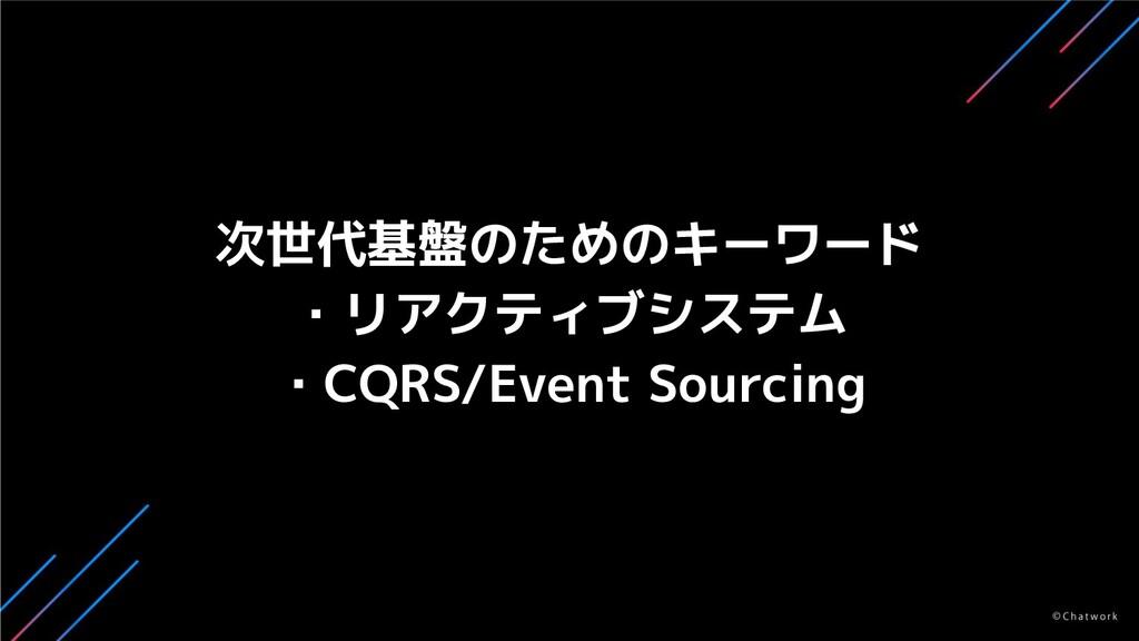 次世代基盤のためのキーワード ・リアクティブシステム ・CQRS/Event Sourcing
