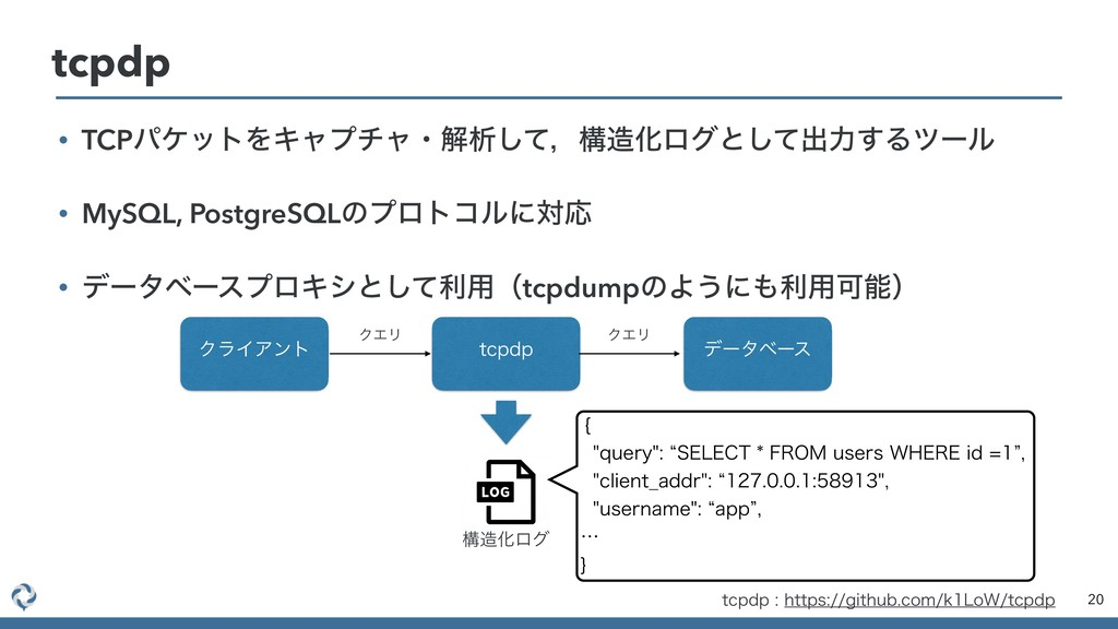 • TCPύέοτΛΩϟϓνϟɾղੳͯ͠ɼߏԽϩάͱͯ͠ग़ྗ͢Δπʔϧ • MySQL, P...
