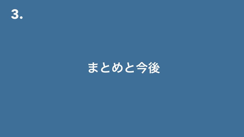 3. ·ͱΊͱࠓޙ