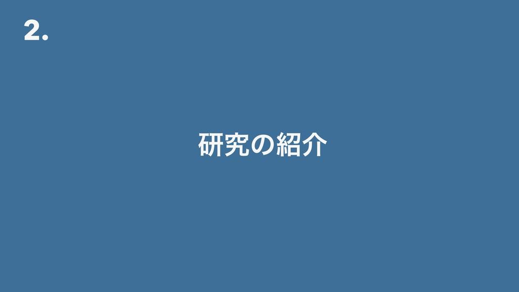 2. ݚڀͷհ