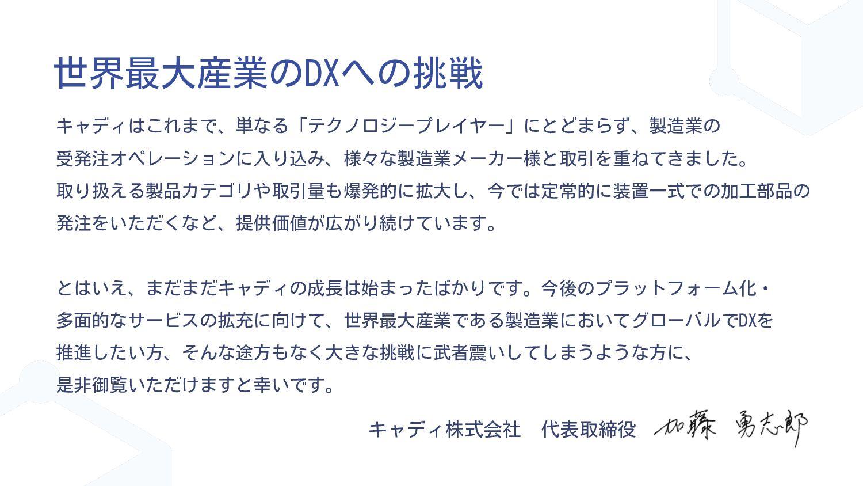 世界最⼤産業のDXへの挑戦 キャディはこれまで、単なる「テクノロジープレイヤー」にとどまらず、...
