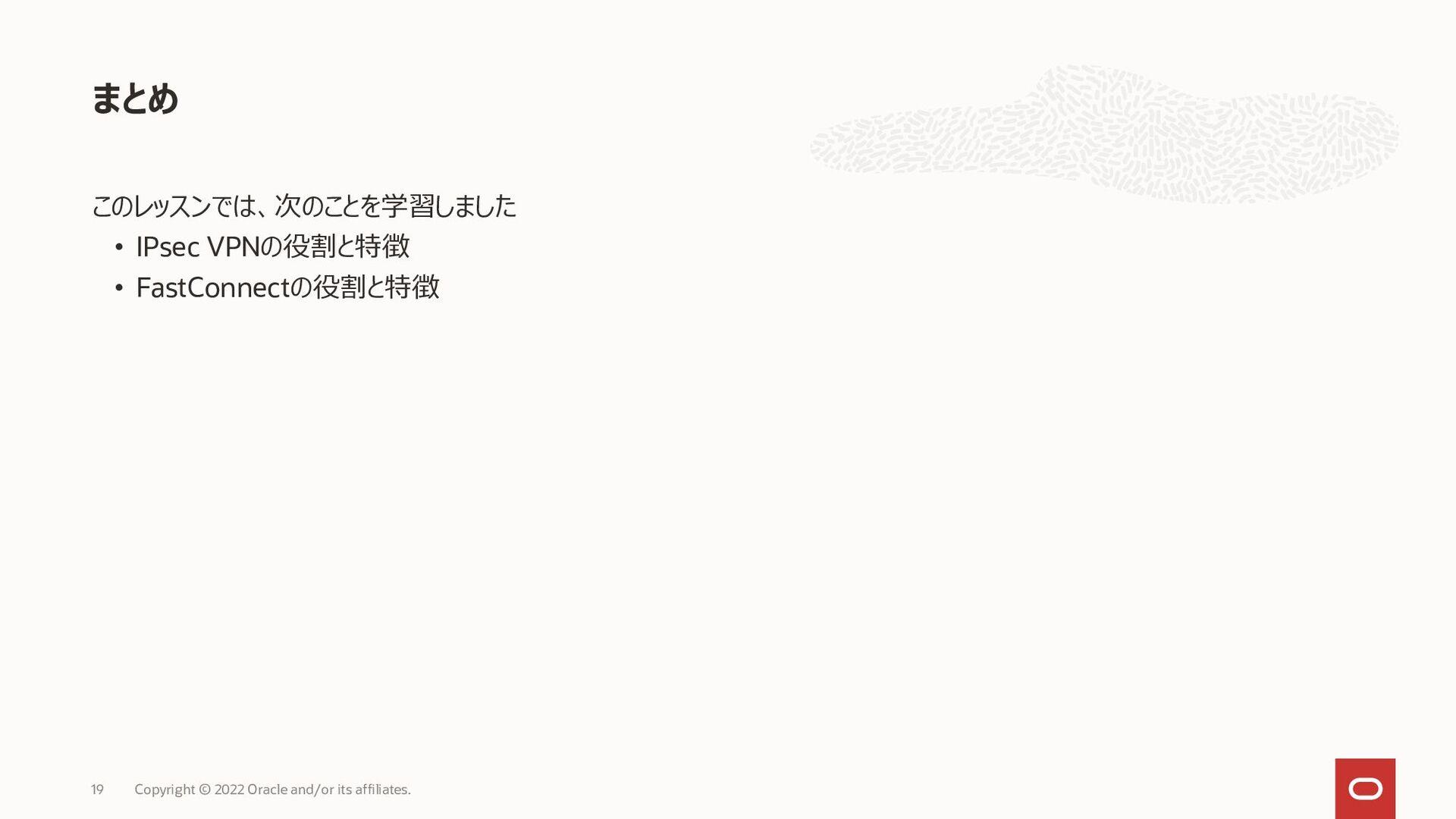 • IPsec VPN • FastConnect Copyright © 2021 Orac...