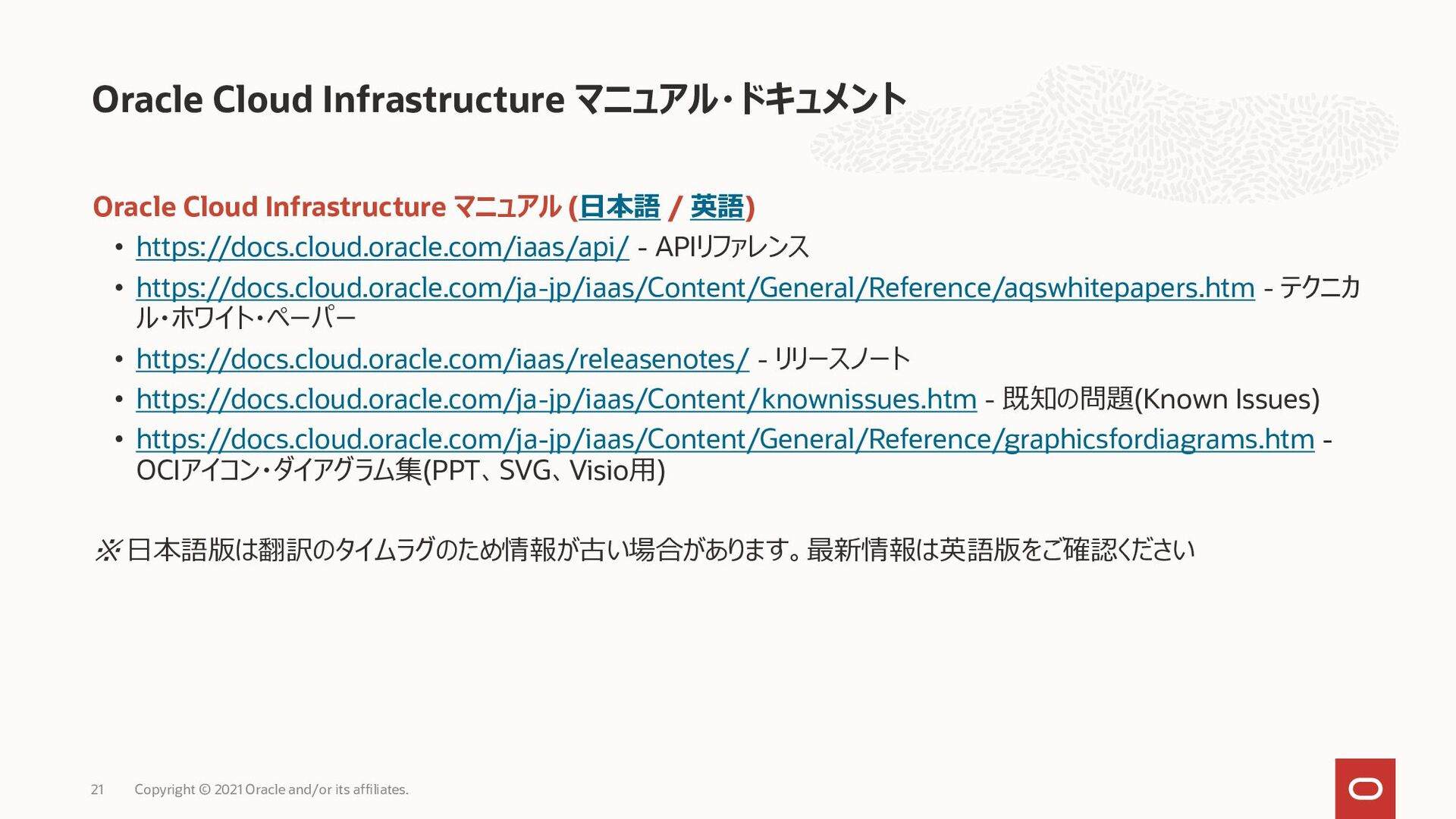 Oracle Cloud Infrastructure ( / ) • https://doc...