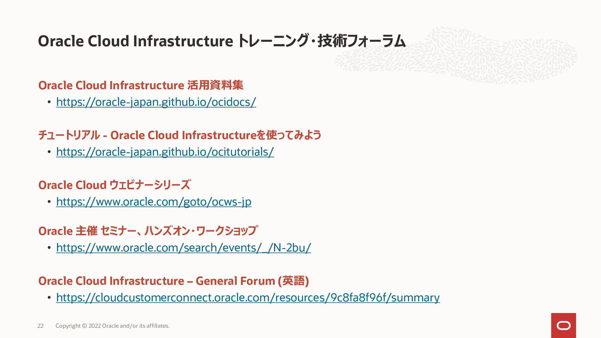Oracle Cloud Infrastructure • https://oracle-ja...