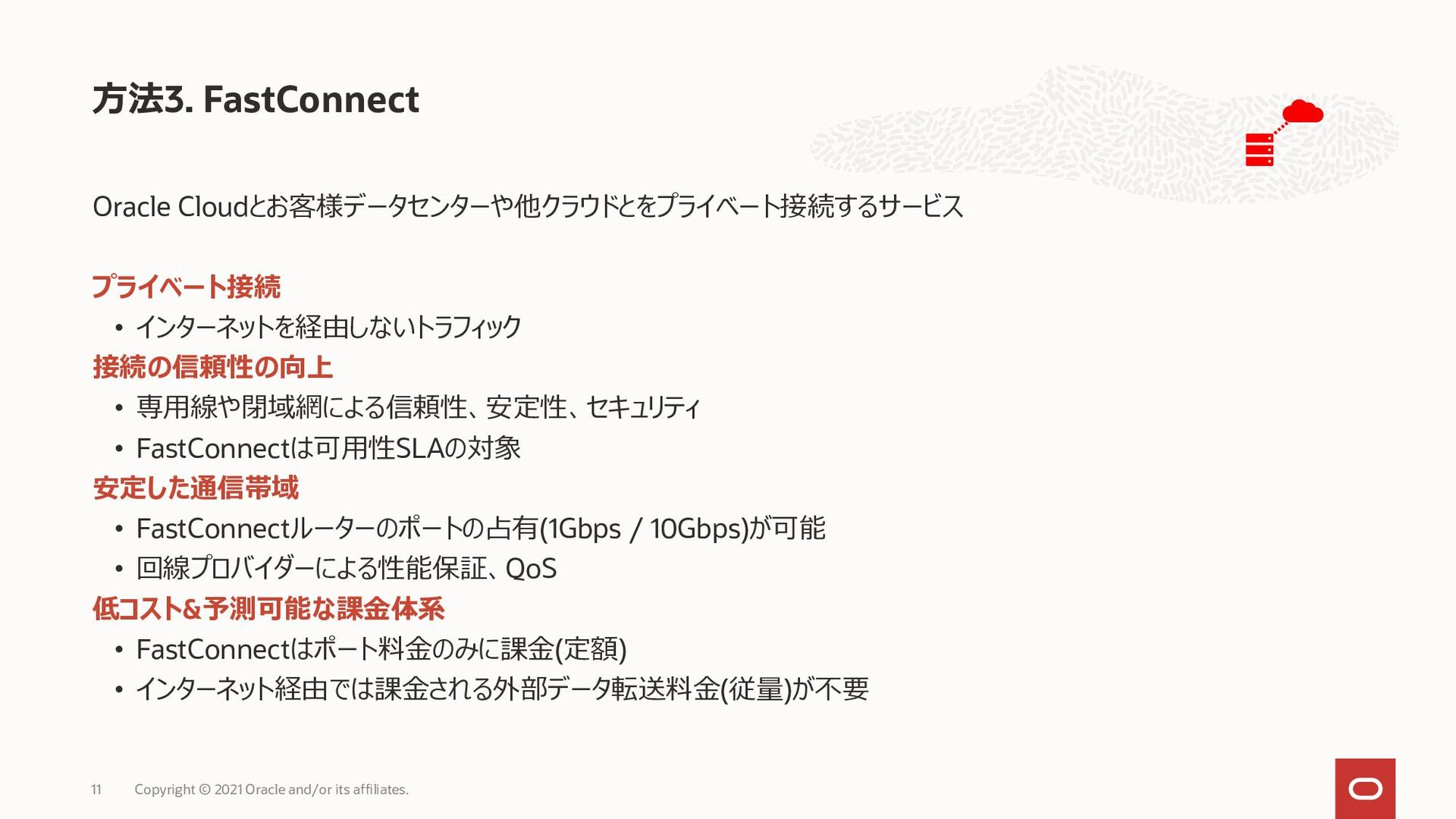 Oracle Cloud • • • FastConnect SLA • FastConnec...