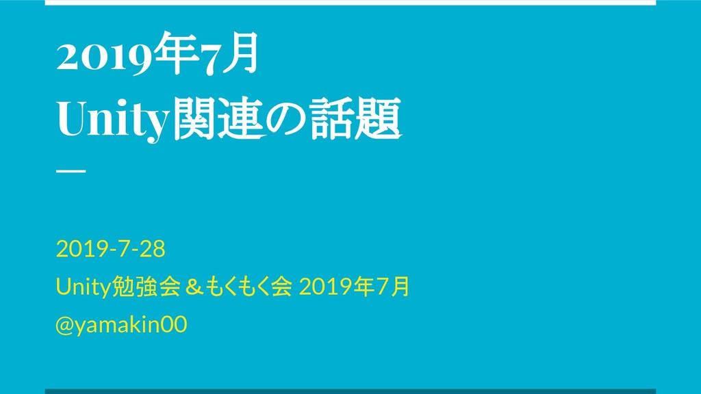 2019年7月 Unity関連の話題 2019-7-28 Unity勉強会&もくもく会 201...