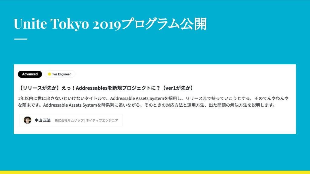 Unite Tokyo 2019プログラム公開
