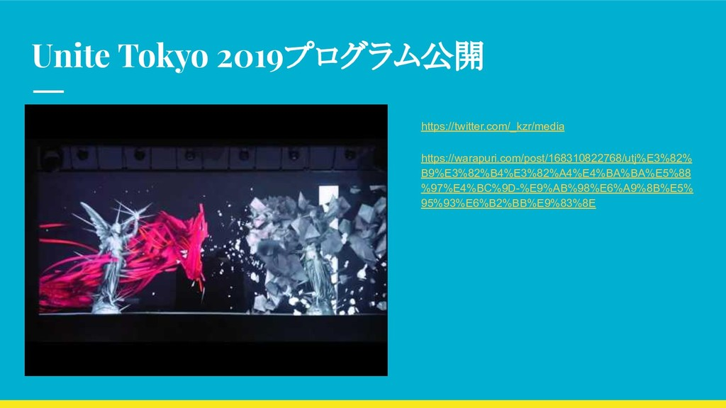 Unite Tokyo 2019プログラム公開 https://twitter.com/_kz...