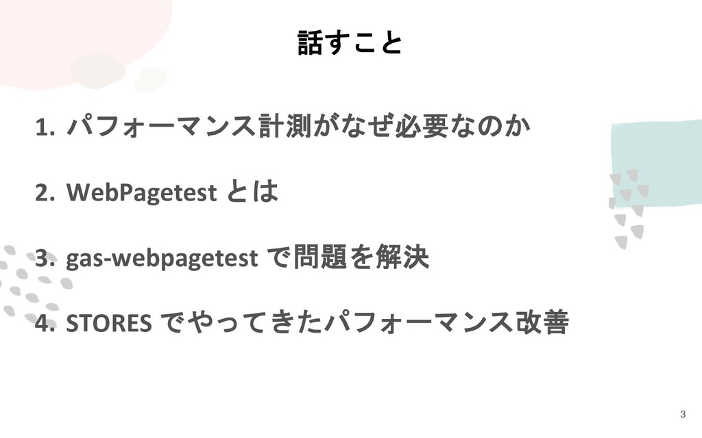 話すこと 1. パフォーマンス計測がなぜ必要なのか 2. WebPagetest とは 3. ...