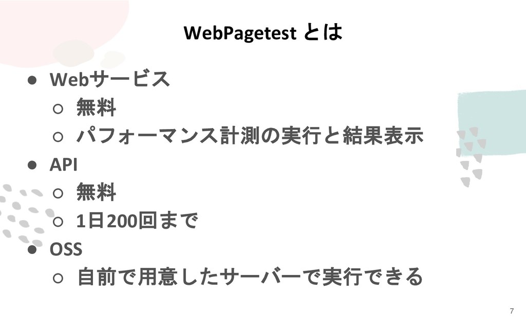 WebPagetest とは ● Webサービス ○ 無料 ○ パフォーマンス計測の実行と結果...