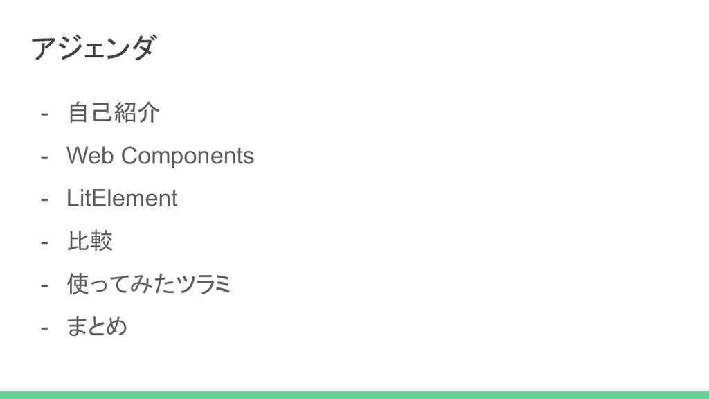 アジェンダ - 自己紹介 - Web Components - LitElement - 比較...