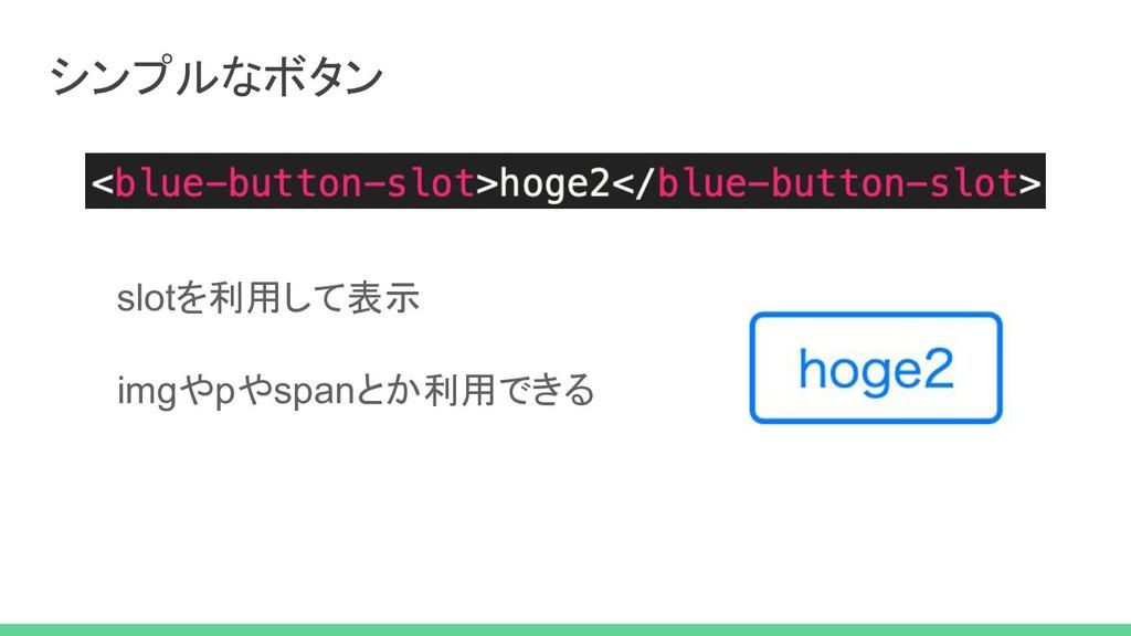 シンプルなボタン slotを利用して表示 imgやpやspanとか利用できる