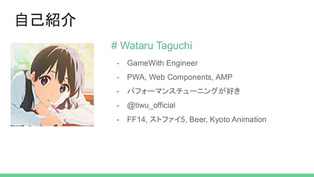 # Wataru Taguchi - GameWith Engineer - PWA, Web...