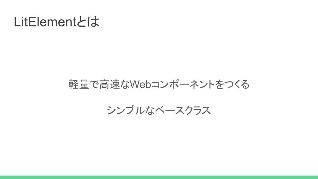 LitElementとは 軽量で高速なWebコンポーネントをつくる シンプルなベースクラス