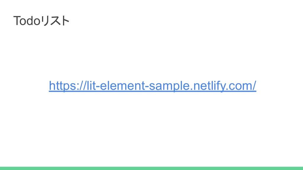 Todoリスト https://lit-element-sample.netlify.com/
