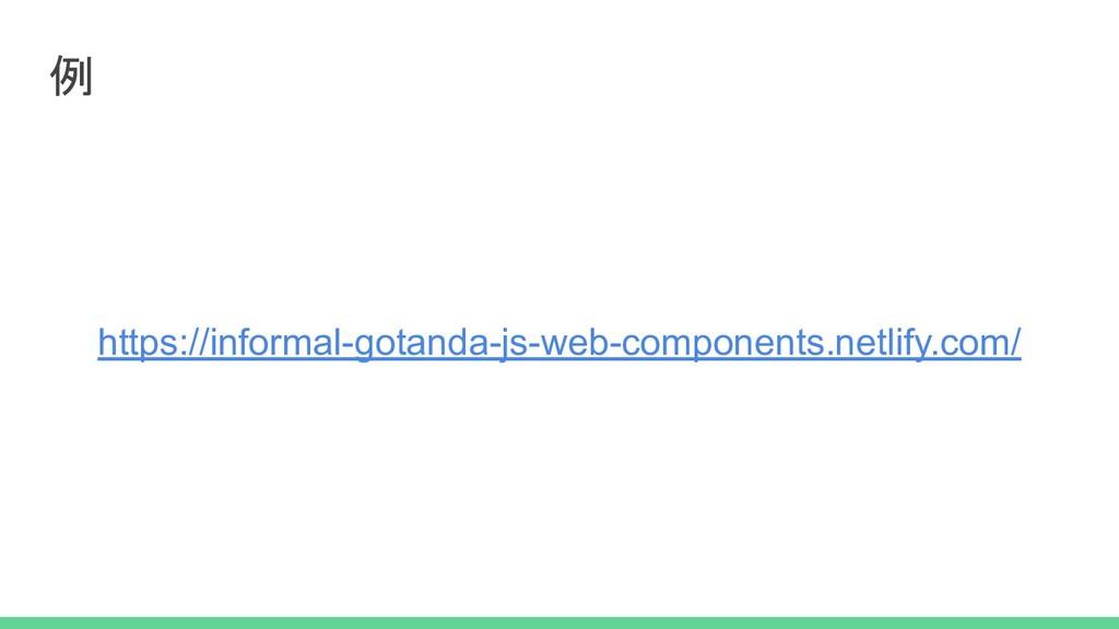 例 https://informal-gotanda-js-web-components.ne...