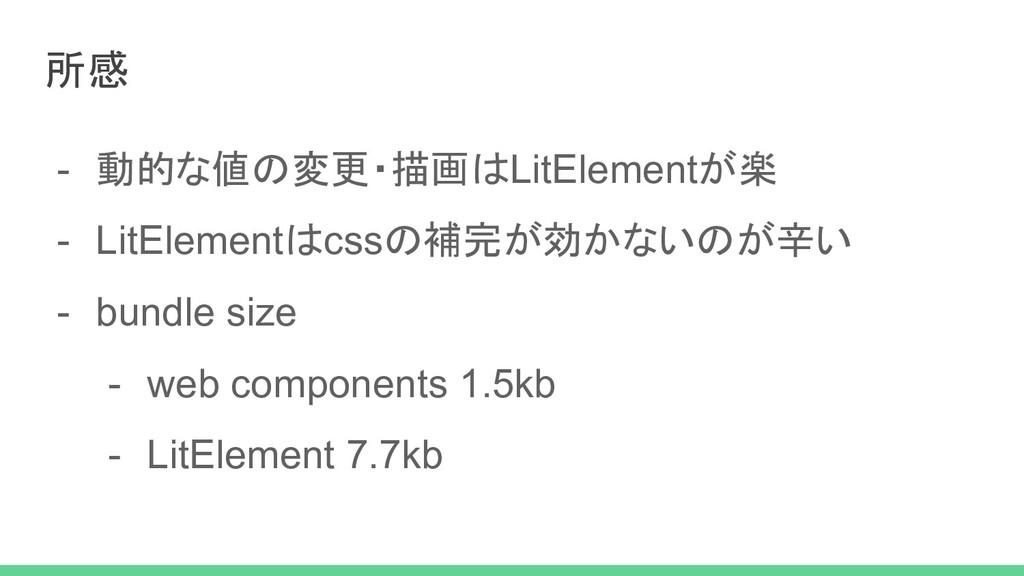 - 動的な値の変更・描画はLitElementが楽 - LitElementはcssの補完が効...