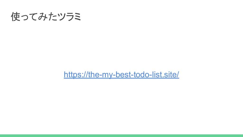 使ってみたツラミ https://the-my-best-todo-list.site/