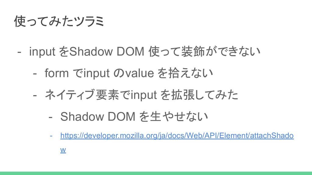 - input をShadow DOM 使って装飾ができない - form でinput のv...