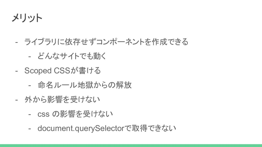 - ライブラリに依存せずコンポーネントを作成できる - どんなサイトでも動く - Scoped...