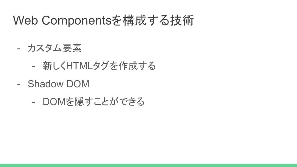 - カスタム要素 - 新しくHTMLタグを作成する - Shadow DOM - DOMを隠す...