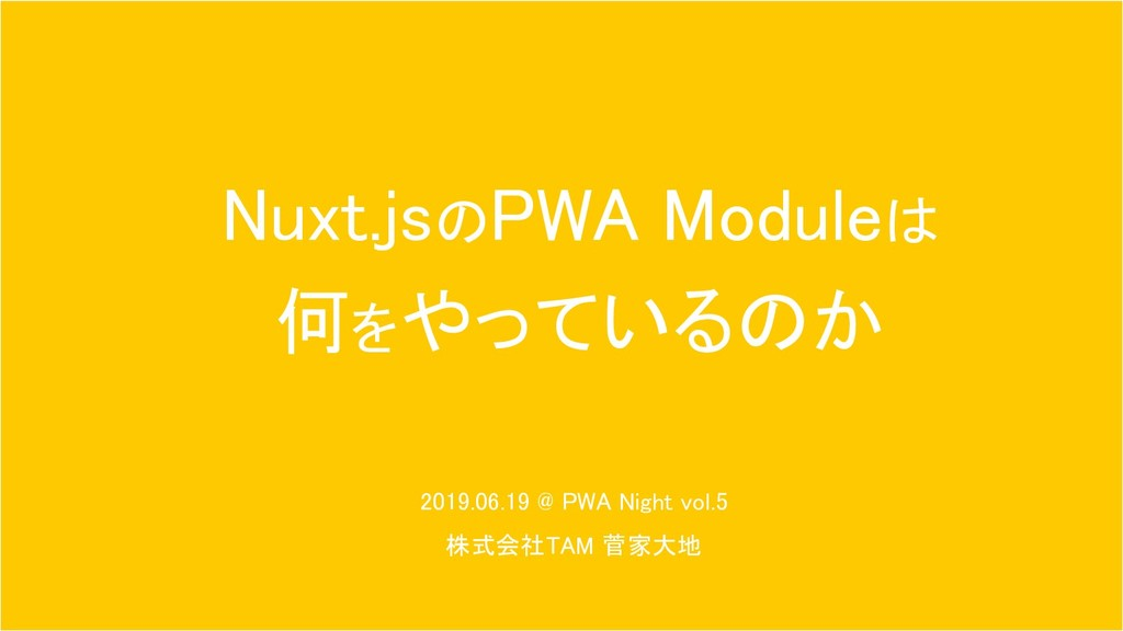 2019.06.19 @ PWA Night vol.5 株式会社TAM 菅家大地 Nux...
