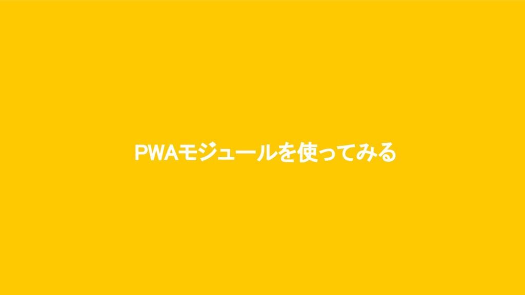 PWAモジュールを使ってみる
