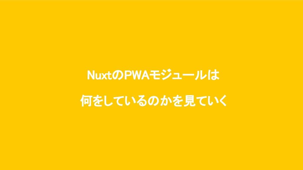 NuxtのPWAモジュールは 何をしているのかを見ていく