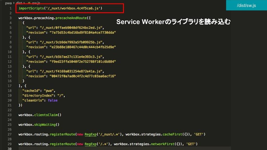 /dist/sw.js Service Workerのライブラリを読み込む