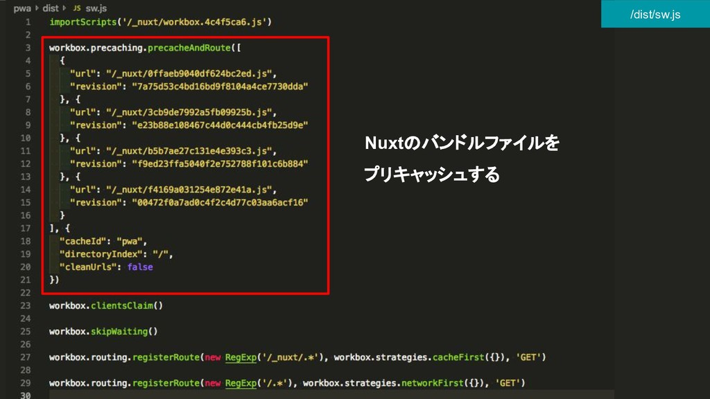/dist/sw.js Nuxtのバンドルファイルを プリキャッシュする