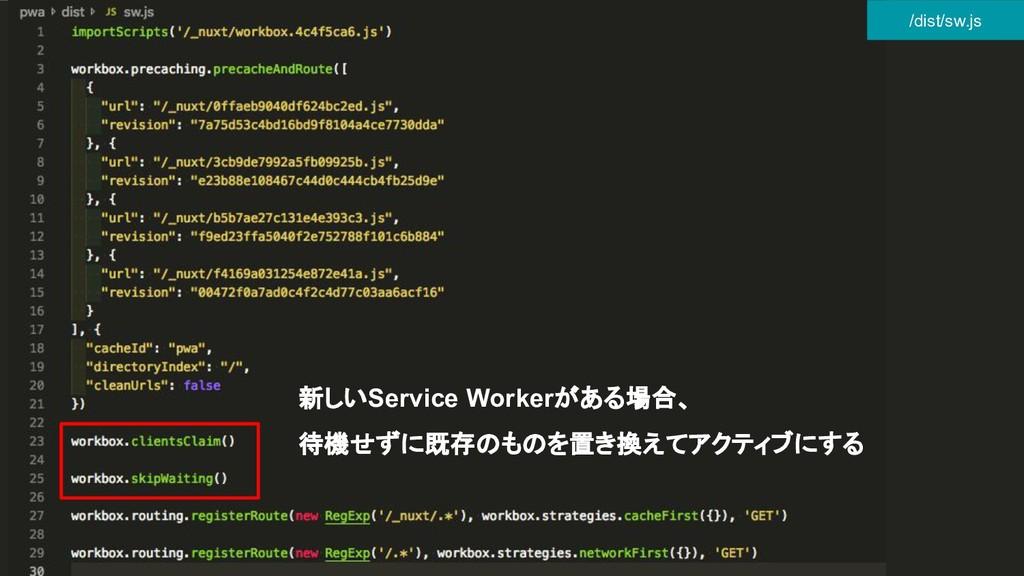 /dist/sw.js 新しいService Workerがある場合、 待機せずに既存のものを...