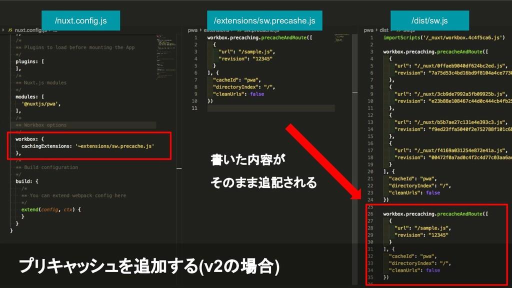 プリキャッシュを追加する(v2の場合) /dist/sw.js /nuxt.config.js...