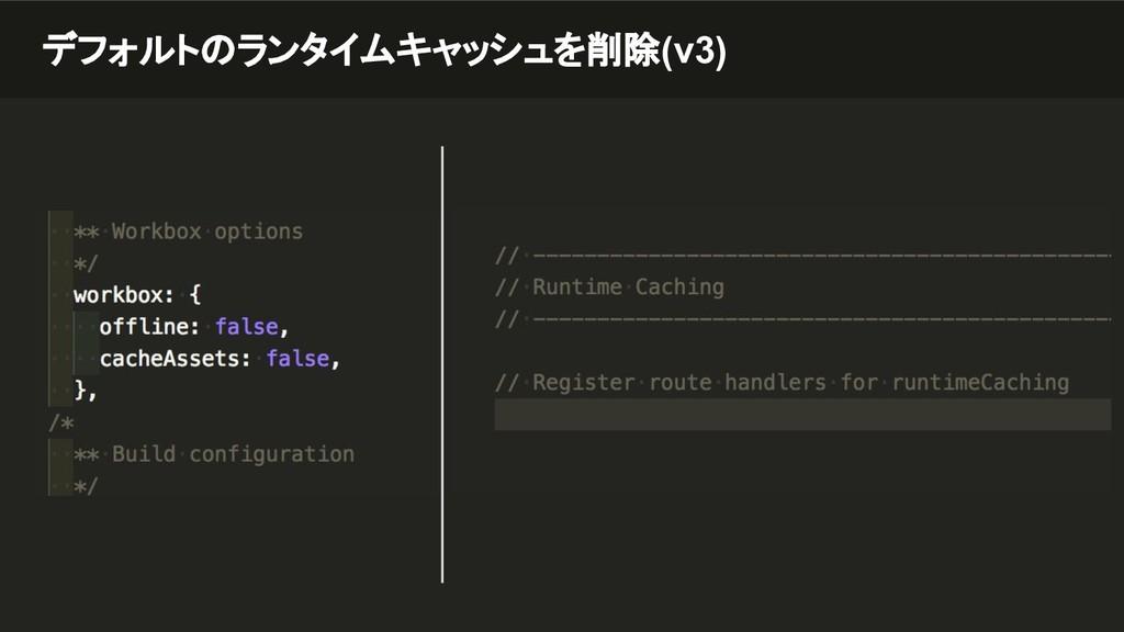 デフォルトのランタイムキャッシュを削除(v3)