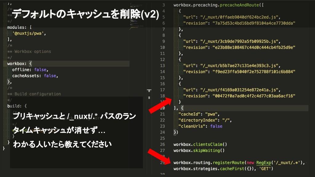 デフォルトのキャッシュを削除(v2) プリキャッシュと /_nuxt/.* パスのラン タイム...