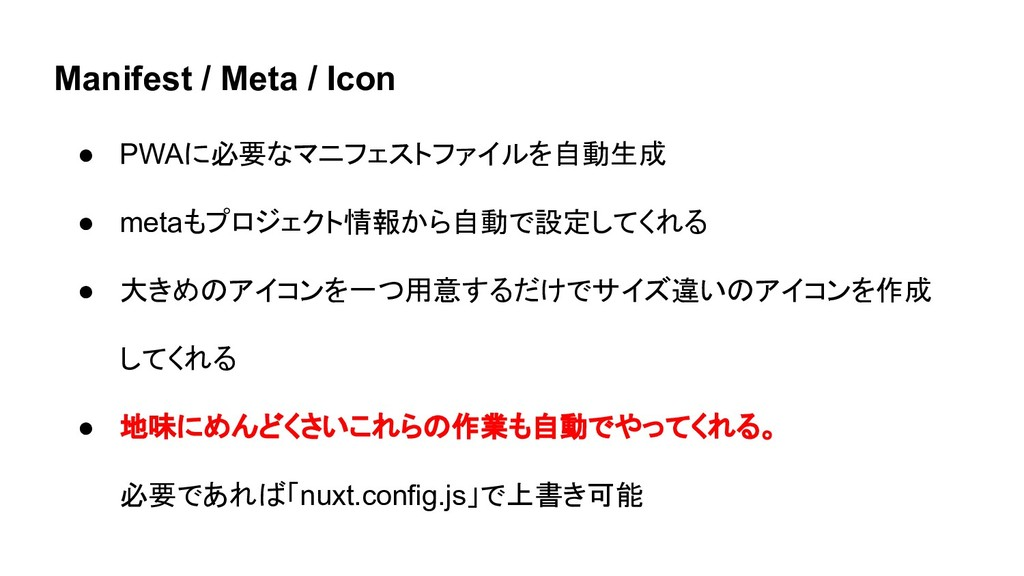 Manifest / Meta / Icon ● PWAに必要なマニフェストファイルを自動生成...