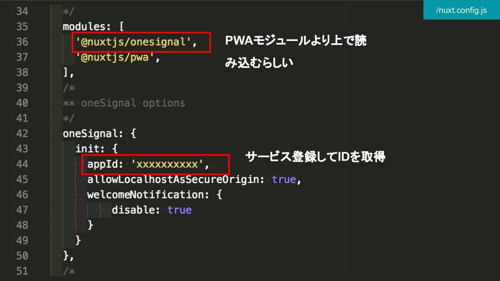 OneSignal /nuxt.config.js PWAモジュールより上で読 み込むらしい ...