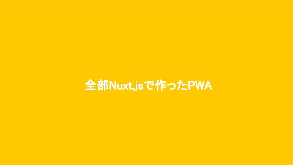 全部Nuxt.jsで作ったPWA