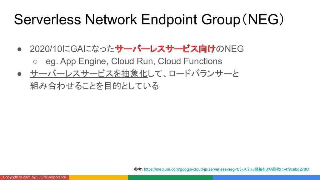 Serverless Network Endpoint Group(NEG) ● 2020/1...