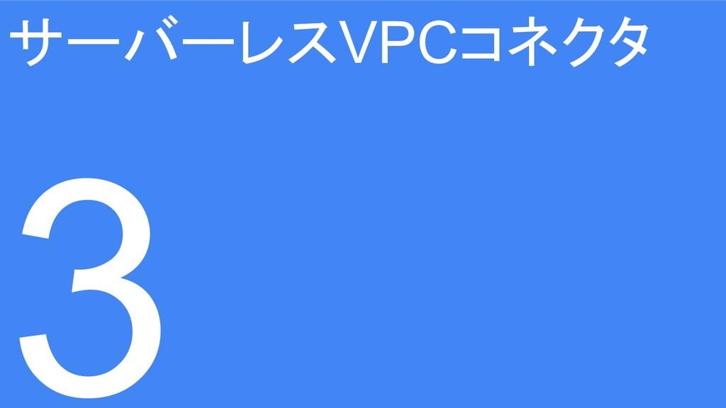 サーバーレスVPCコネクタ 3