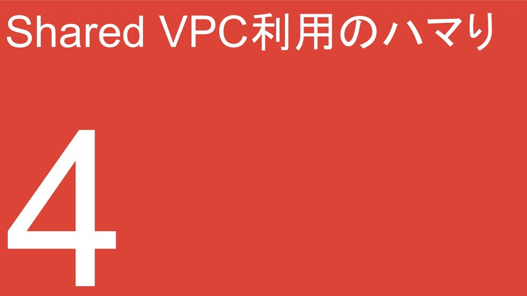 Shared VPC利用のハマり 4